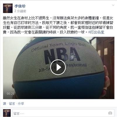 【Nike熱血應援團】#打出名堂,秀出你的決心 佳珍 李