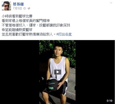 【Nike熱血應援團】#打出名堂,秀出你的初衷 蔡易儒