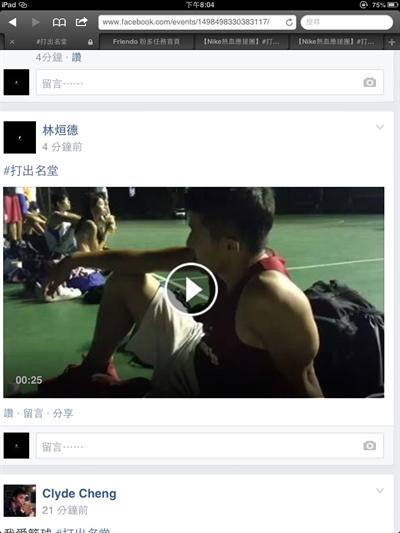 【Nike熱血應援團】#打出名堂,秀出你的初衷 烜德 林