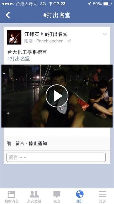 【Nike熱血應援團】#打出名堂,秀出你的初衷 Stone Chiang