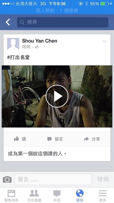 【Nike熱血應援團】#打出名堂,秀出你的初衷 Shou Yan Chen