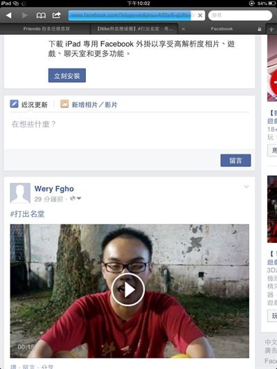 【Nike熱血應援團】#打出名堂,秀出你的初衷 Wery Fgho
