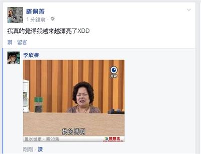 FB梗圖神回覆 欣樺李