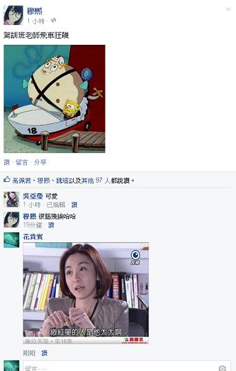 FB梗圖神回覆 貴賓 花