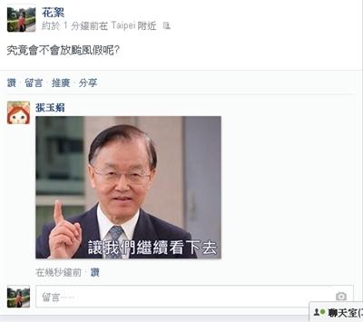 FB梗圖神回覆 絮花