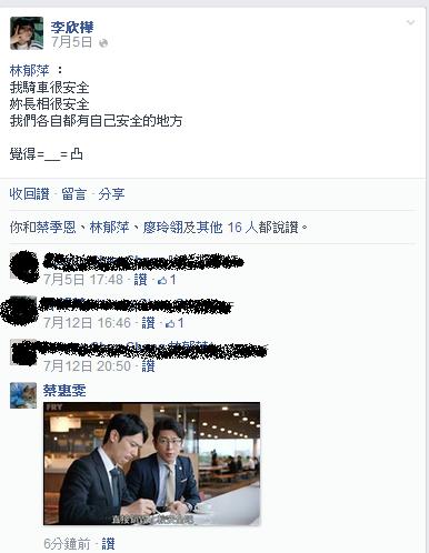 FB梗圖神回覆 海賊 蔡