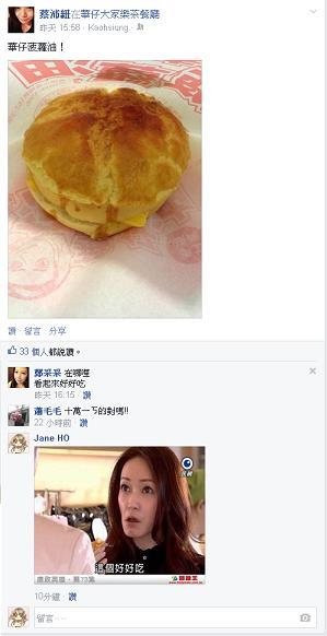 FB梗圖神回覆 Jane HO
