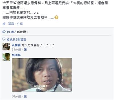 FB梗圖神回覆 玉 廖