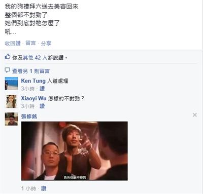 FB梗圖神回覆 米奇 蔡