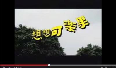 忘不了~忘不了的超經典廣告金句! 貞羽 陳
