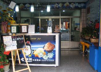 【粉多消暑趣】料多實在的必吃冰店 GraceTsai