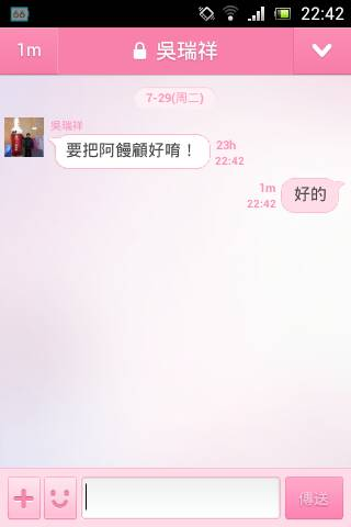 LINE限時聊天功能華麗應用! Rui Shiang Wu