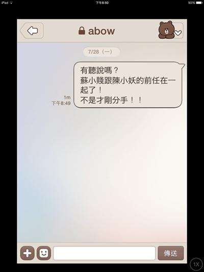 LINE限時聊天功能華麗應用! Abow Huang