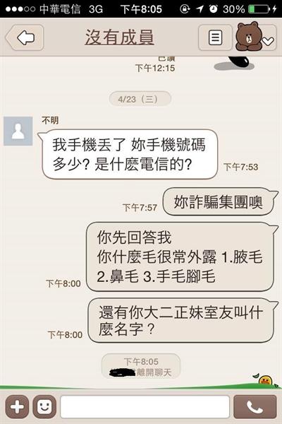 【粉多宅宅】詐騙訊息神回覆大會串 佳紋
