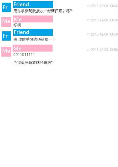 【粉多宅宅】詐騙訊息神回覆大會串 Chen Karen