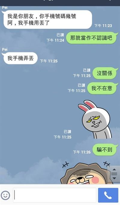 【粉多宅宅】詐騙訊息神回覆大會串 Chen Pei