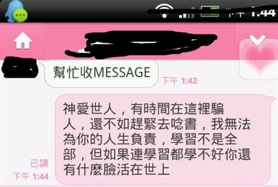 【粉多宅宅】詐騙訊息神回覆大會串 佳靜 謝