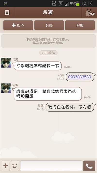 【粉多宅宅】詐騙訊息神回覆大會串 尼可 尤