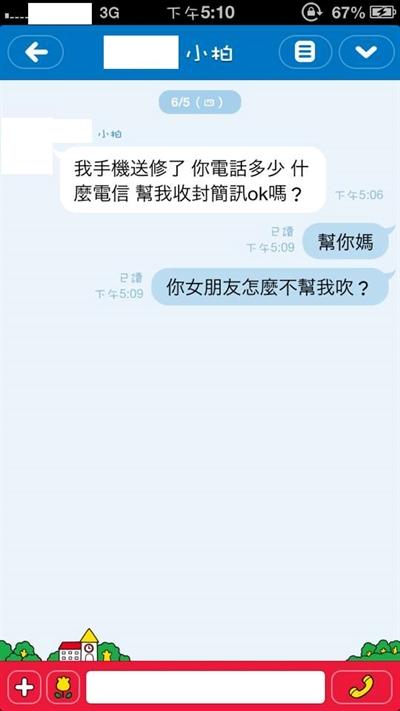 【粉多宅宅】詐騙訊息神回覆大會串 Weichih-Chiu