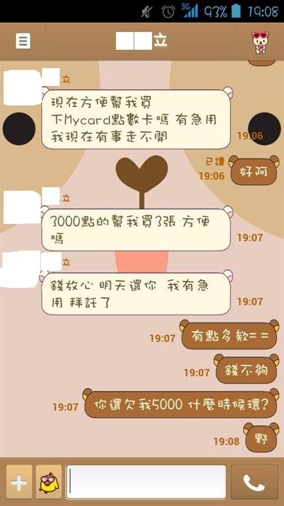 【粉多宅宅】詐騙訊息神回覆大會串 Yue Long Jiang