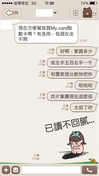 【粉多宅宅】詐騙訊息神回覆大會串 培翊 洪