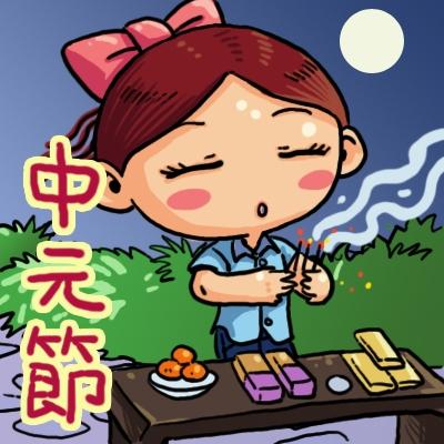 【粉多搜尋】你聽過最特別的中元普渡習俗 GraceTsai