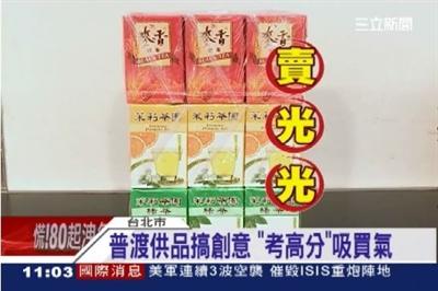 【粉多搜尋】你聽過最特別的中元普渡習俗 A Chu Lin