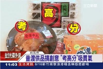 【粉多搜尋】你聽過最特別的中元普渡習俗 Jumal Lin