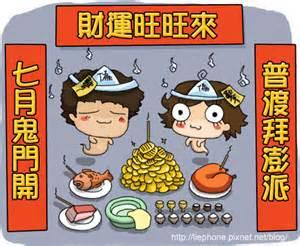 【粉多搜尋】你聽過最特別的中元普渡習俗 木村 吳