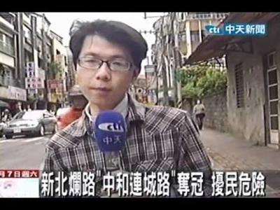 2014台灣爛路王選拔 佳靜 謝