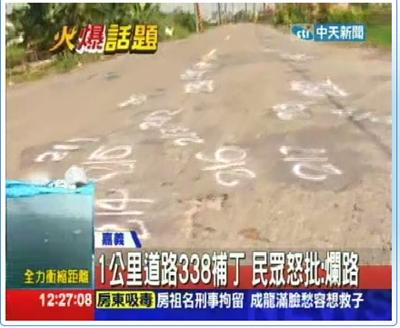 2014台灣爛路王選拔 海賊 蔡