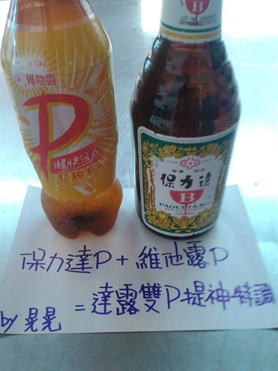 【粉多活力】最強提神飲料喝法 一晃馮
