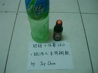 【粉多活力】最強提神飲料喝法 Joy Chou