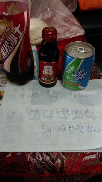 【粉多活力】最強提神飲料喝法 海賊 蔡