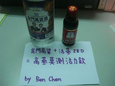 【粉多活力】最強提神飲料喝法 Ben Chen