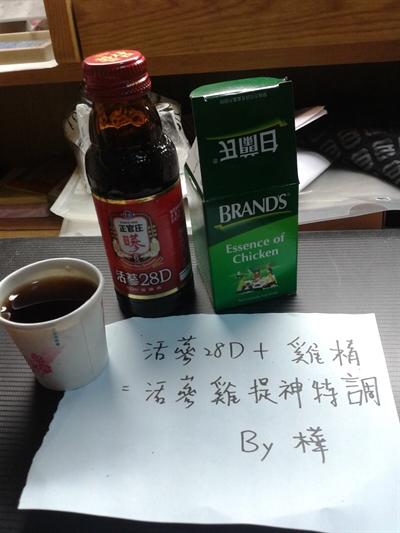 【粉多活力】最強提神飲料喝法 欣樺李