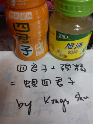 【粉多活力】最強提神飲料喝法 Kings Shu