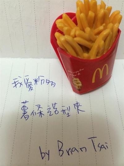 【粉多宅宅】麥當當兒童餐玩具大募集 Brian Tsai