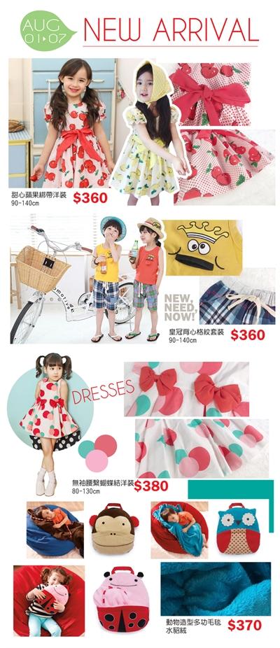 【粉多愛漂亮】童裝賣家推薦 Weichih-Chiu