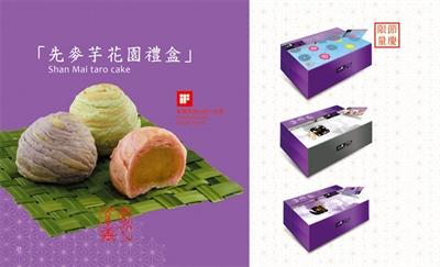 2014中秋月餅伴手禮優惠推薦 Weichih-Chiu