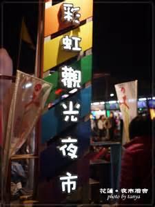 【粉多小旅行】2014金針花季-漫遊花蓮推薦路線 宛言林