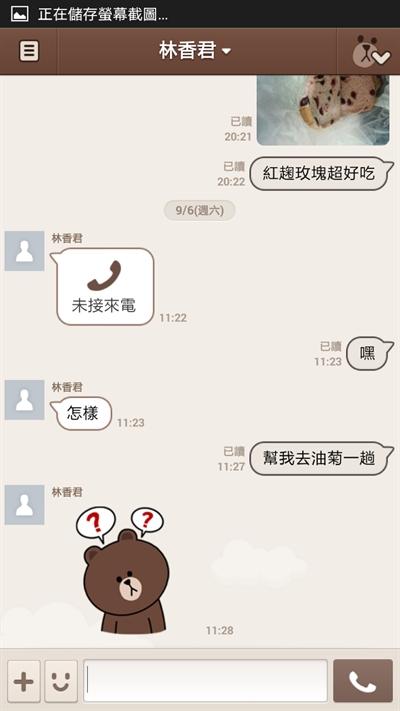 【粉多宅宅】新注音亂入害死人大募集 林 家伊