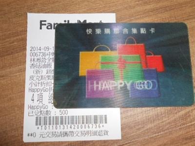 HAPPY GO兌點數賺好康!              Yao-jenMai
