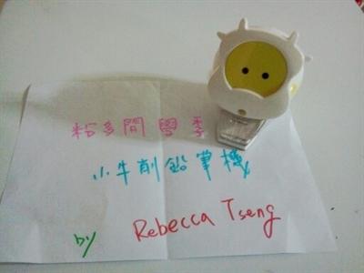 【粉多開學季】超威風文具大現寶! Tseng Rebecca