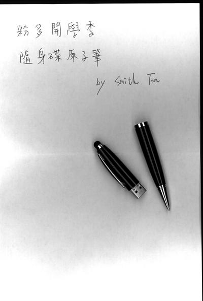 【粉多開學季】超威風文具大現寶! Smith Tom