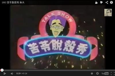 【粉多娛樂】小時候記憶深刻的電視節目 Chen Eason