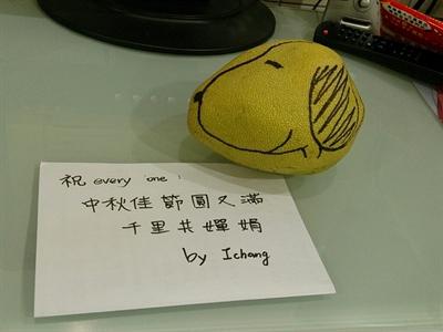 【粉多團圓日】中秋就是要畫柚子 Ichang Chen