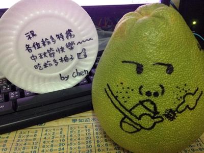 【粉多團圓日】中秋就是要畫柚子 ChenYu