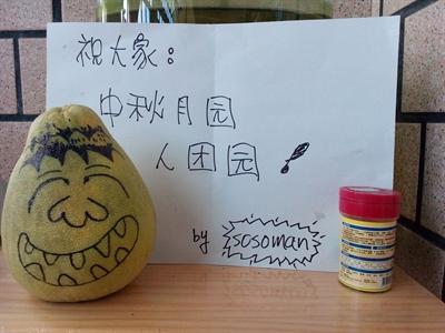 【粉多團圓日】中秋就是要畫柚子 SosomanTse