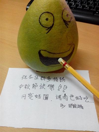 【粉多團圓日】中秋就是要畫柚子 邱啟端